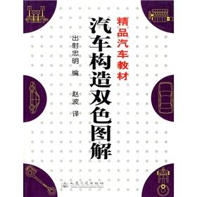 quality automotive materials: two-color diagram car construction(Chinese Edition): RI)CHU SHE ZHONG...