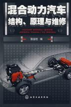 hybrid electric vehicle structure principle and maintenance(Chinese Edition): ZHANG JIN ZHU