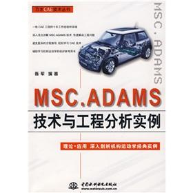 MSC.ADAMS technology and engineering analysis example(Chinese Edition): CHEN JUN