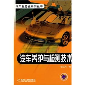 car maintenance and testing technology(Chinese Edition): YANG JIANG HE