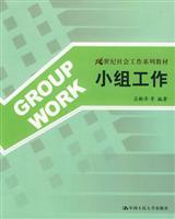 21 century series of textbooks of social work: Group Work(Chinese Edition): LV XIN PING DENG