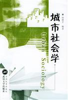 Urban Sociology(Chinese Edition): XIANG DE PING