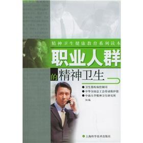 mental health professional groups(Chinese Edition): LIU TIE QIAO
