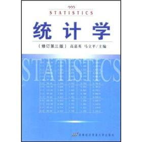 Statistics (revised version 3)(Chinese Edition): GAO JIA YING