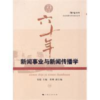 Journalism Journalism and Communication Studies(Chinese Edition): SONG CHAO