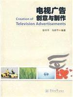 television advertising creative and production(Chinese Edition): ZHANG YIN PING MA CHI JIE