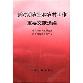 New agricultural and rural work Selected Important Documents(Chinese Edition): ZHONG GONG ZHONG ...