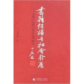 Books Communication and Social Development(Chinese Edition): CANG LI XIN