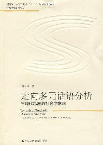 Toward Diversity Discourse Analysis: Social implications of post-modern thought(Chinese Edition): ...