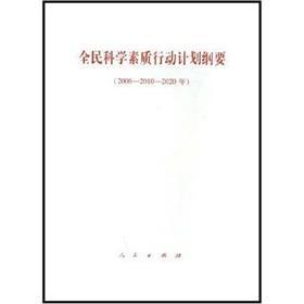 National Action Plan for Scientific Literacy (2006-2010-2020: REN MIN CHU