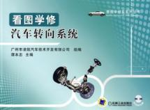 Figure Studies Revised steering system (with CD 1)(Chinese Edition): TAN BEN ZHONG