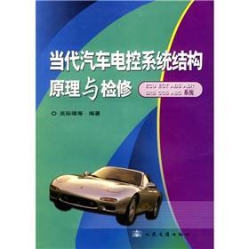 Modern automotive electronic control system architecture principles: WU JI ZHANG