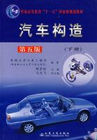 Automobile Construction (Vol.2) (5th Edition) (with CD-ROM)(Chinese: CHEN JIA RUI