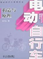 electric bicycle structure and principles(Chinese Edition): CUI WAN AN