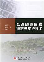 highway tunnel surrounding rock stability and support technology(Chinese Edition): ZHU HAN HUA SUN ...