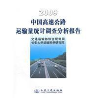 2009 China Highway Traffic Survey Report(Chinese Edition): JIAO TONG YUN SHU BU ZONG HE GUI HUA SI ...