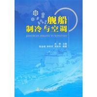 marine refrigeration and air conditioning(Chinese Edition): WU GANG