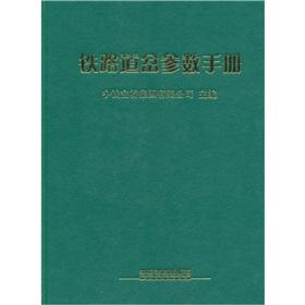 Railway Turnout parameter manual(Chinese Edition): ZHONG TIE BAO