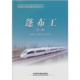 tarpaulin workers (the first 2)(Chinese Edition): TIE LU BU