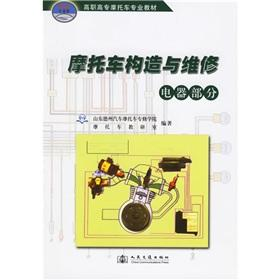 21 century version of traffic Vocational Motor Car professional teaching: Motorcycle Construction ...