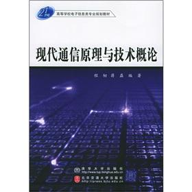 Introduction to Modern Communication Principle and Technology(Chinese Edition): CHENG REN JIANG LEI