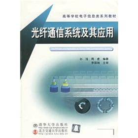 optical fiber communication systems and their applications(Chinese Edition): SUN QIANG ZHOU XU