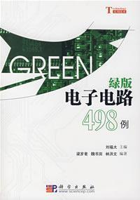 green version of electronic circuit 498 cases(Chinese: LIANG FA MAI