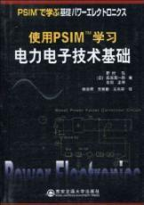 Using the PSIM power electronic based learning(Chinese Edition): BEN SHE.YI MING