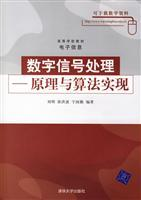 College teaching electronic information: digital signal processing (theory and algorithms)(Chinese ...