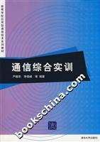 Communication General Practice(Chinese Edition): YAN XIAO HUA DENG