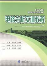 Vocational electrical series of textbooks : Circuit Analysis Training Course(Chinese Edition): LI ...