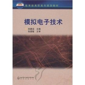 analog electronic technology(Chinese Edition): SUN JIAN SHE