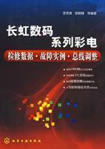 Changhong Digital series TV repair data: fault bus instance to adjust(Chinese Edition): LI MAO QING...