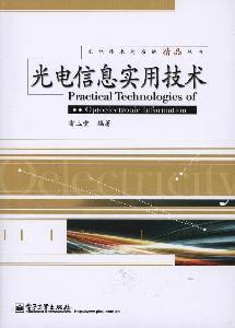 optical information useful technology(Chinese Edition): LEI YU TANG