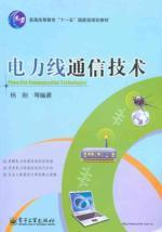 Power Line Communication Technology(Chinese Edition): YANG GANG DENG