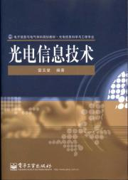 Optoelectronic Information Technology(Chinese Edition): LEI YU TANG