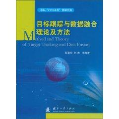 target tracking and data fusion theory and methods(Chinese Edition): SHI ZHANG SONG