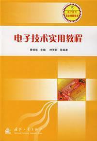 Electronics Practical Course(Chinese Edition): SHI GENG XIN DENG CAO ZHEN HUA
