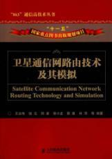 Satellite Communication Network and Its Analog(Chinese Edition): WANG RU CHUAN DENG