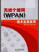Wireless Personal Area Network (WPAN) technology and its applications(Chinese Edition): XU XIAO TAO...