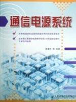 Telecom Power Systems(Chinese Edition): QI FENG JI DENG