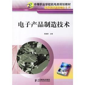 Electronics Manufacturing Technology(Chinese Edition): CHEN ZHEN YUAN