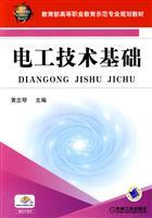 Electrotechnics(Chinese Edition): HUANG ZHONG QIN