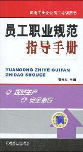 staff professional standards guide(Chinese Edition): JIA HENG DAN