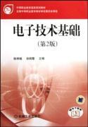 Electronic Technology (2)(Chinese Edition): CHEN ZI CHENG SUN LI XIA