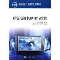 Color TV Theory and Maintenance(Chinese Edition): LIU WEN JUAN