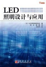 LED lighting design and application(Chinese Edition): LI NONG YANG YAN YI (RI)LED ZHAO MING TUI JIN...