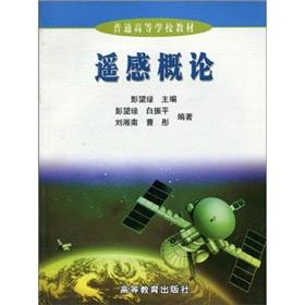 Colleges and Universities Book: Introduction to Remote: PENG WANG LU