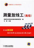 Surveying Engineering: Skills Personnel Training Book (Advanced)(Chinese Edition): MA YU