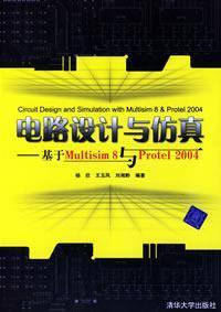 Circuit Design and Simulation: Based on Multisim8 and Protel2004(Chinese Edition): YANG XIN WANG YU...